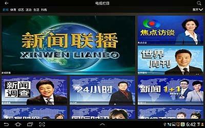 CBox央视影音HD截图1