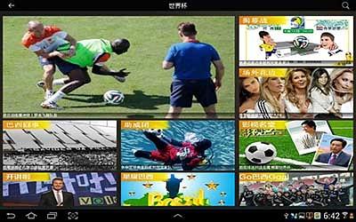 CBox央视影音HD截图3