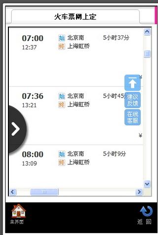 火车票快速定票截图4