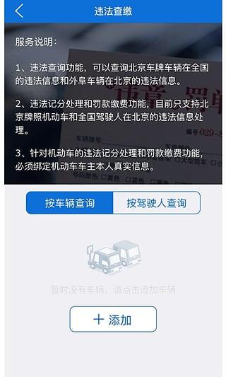 北京交警截图4
