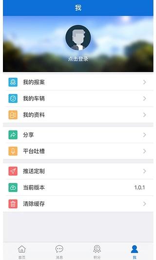 北京交警截图5