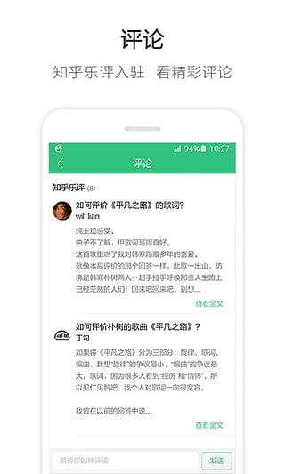QQ音乐 for android截图1