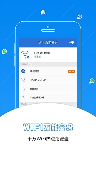 WiFi万能密码截图3