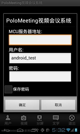 PoloMeeting视频会议系统(手机视频会议) for android