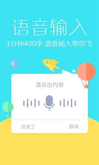 讯飞输入法 for android截图1