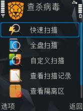 瑞星手机安全软件截图2