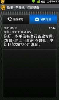 瑞星手机安全软件截图4