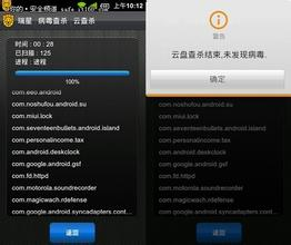 瑞星手机安全软件截图5