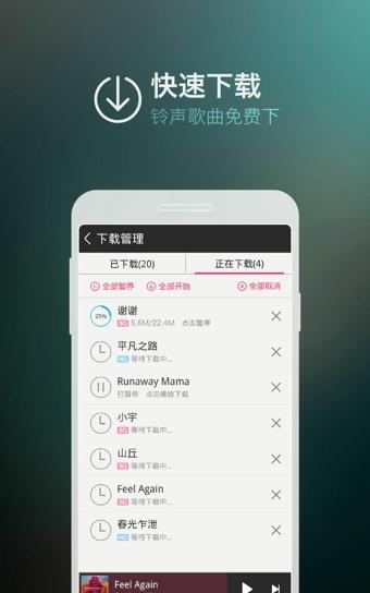 咪咕音乐app截图2