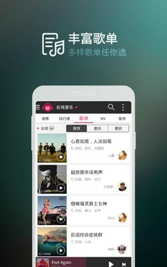 咪咕音乐app截图3
