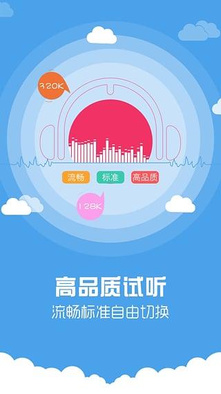 咪咕音乐app截图5