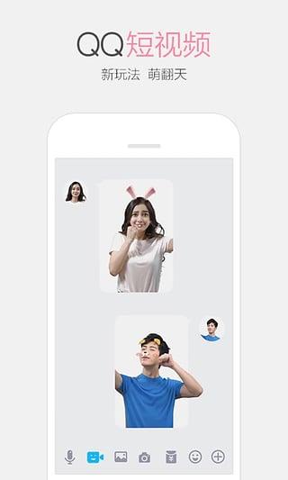 腾讯QQ手机版