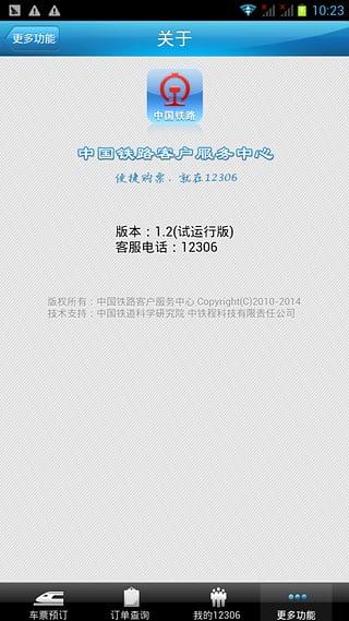 铁路12306 for android截图5