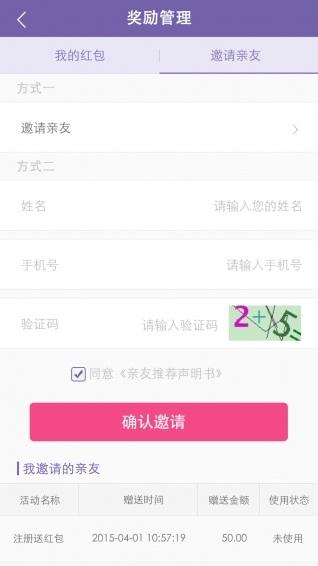 紫马财行app截图5