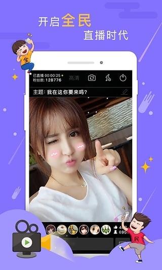 YY语音手机版截图3