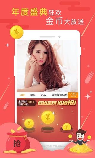 YY语音手机版截图4