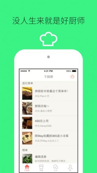 下厨房app截图2