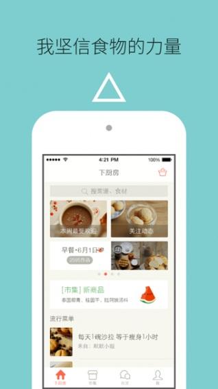 下厨房app截图3