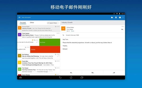 Outlook手机客户端截图1