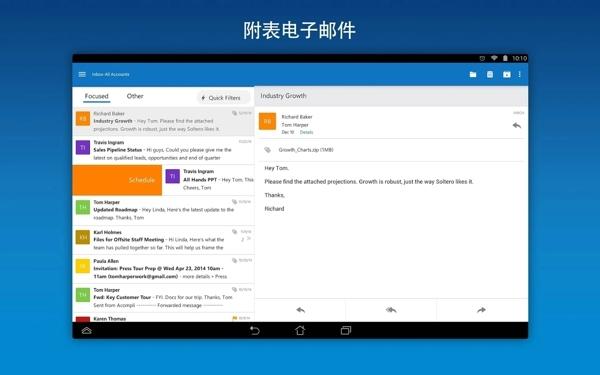 Outlook手机客户端