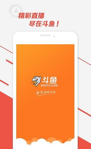 斗鱼TV Android Pad截图1