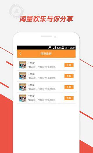 斗鱼TV Android Pad截图2