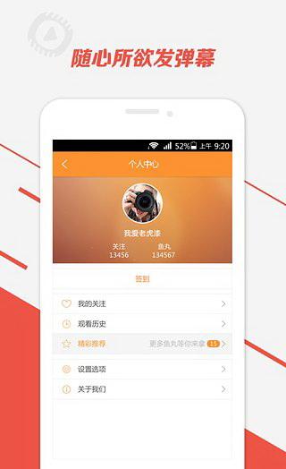 斗鱼TV Android Pad截图3