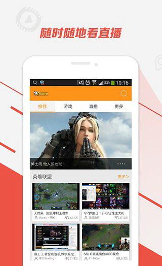 斗鱼TV Android Pad截图4