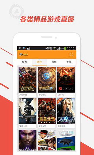 斗鱼TV Android Pad截图5