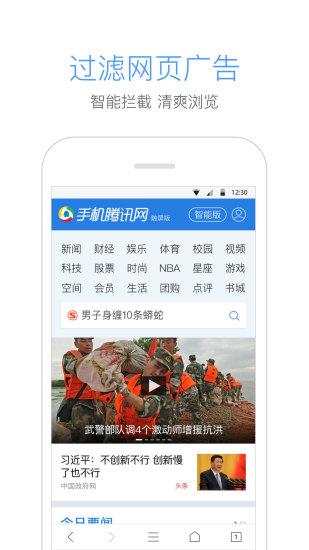 手机QQ浏览器截图3