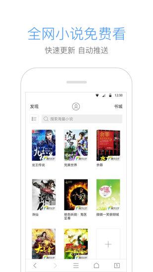 手机QQ浏览器截图5