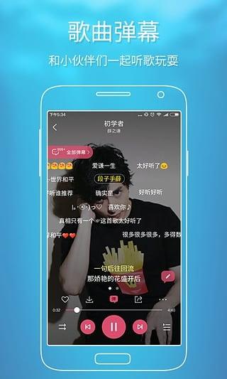 酷狗音乐 for android