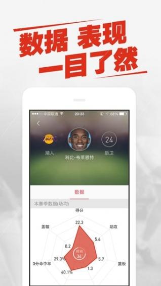 新浪体育app截图1
