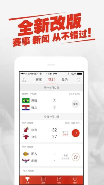 新浪体育app截图2