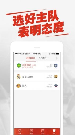 新浪体育app截图4