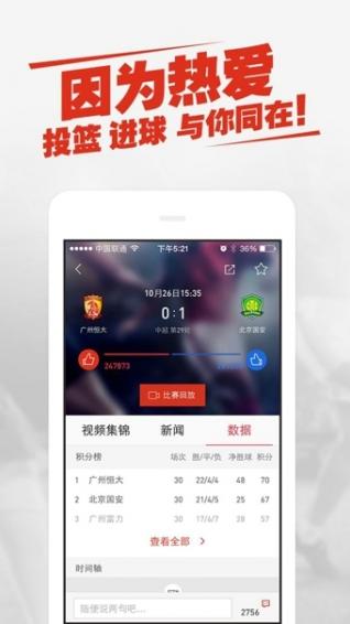 新浪体育app截图5