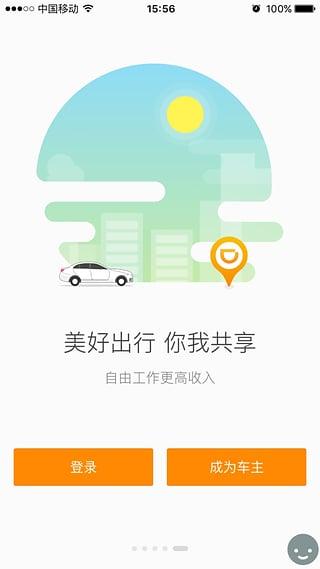 滴滴专快司机端app截图1