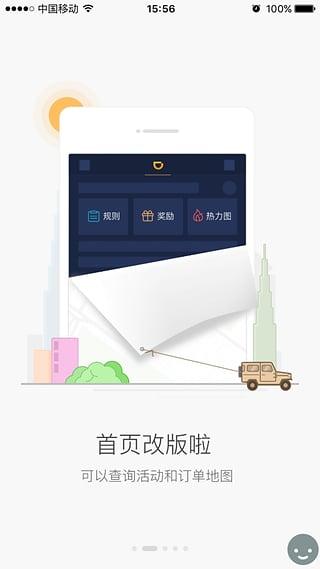 滴滴专快司机端app截图4