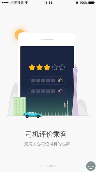 滴滴专快司机端app截图5