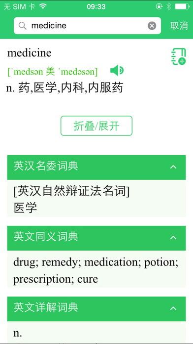 全医药学大词典截图1