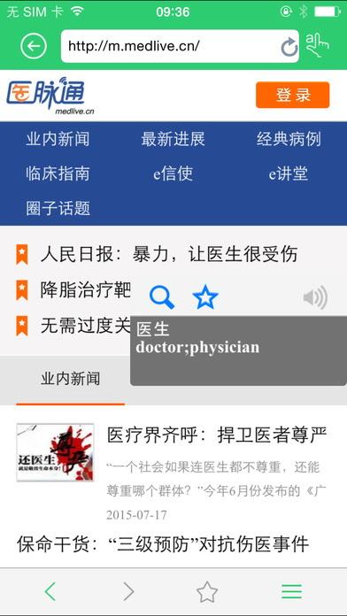 全医药学大词典截图2