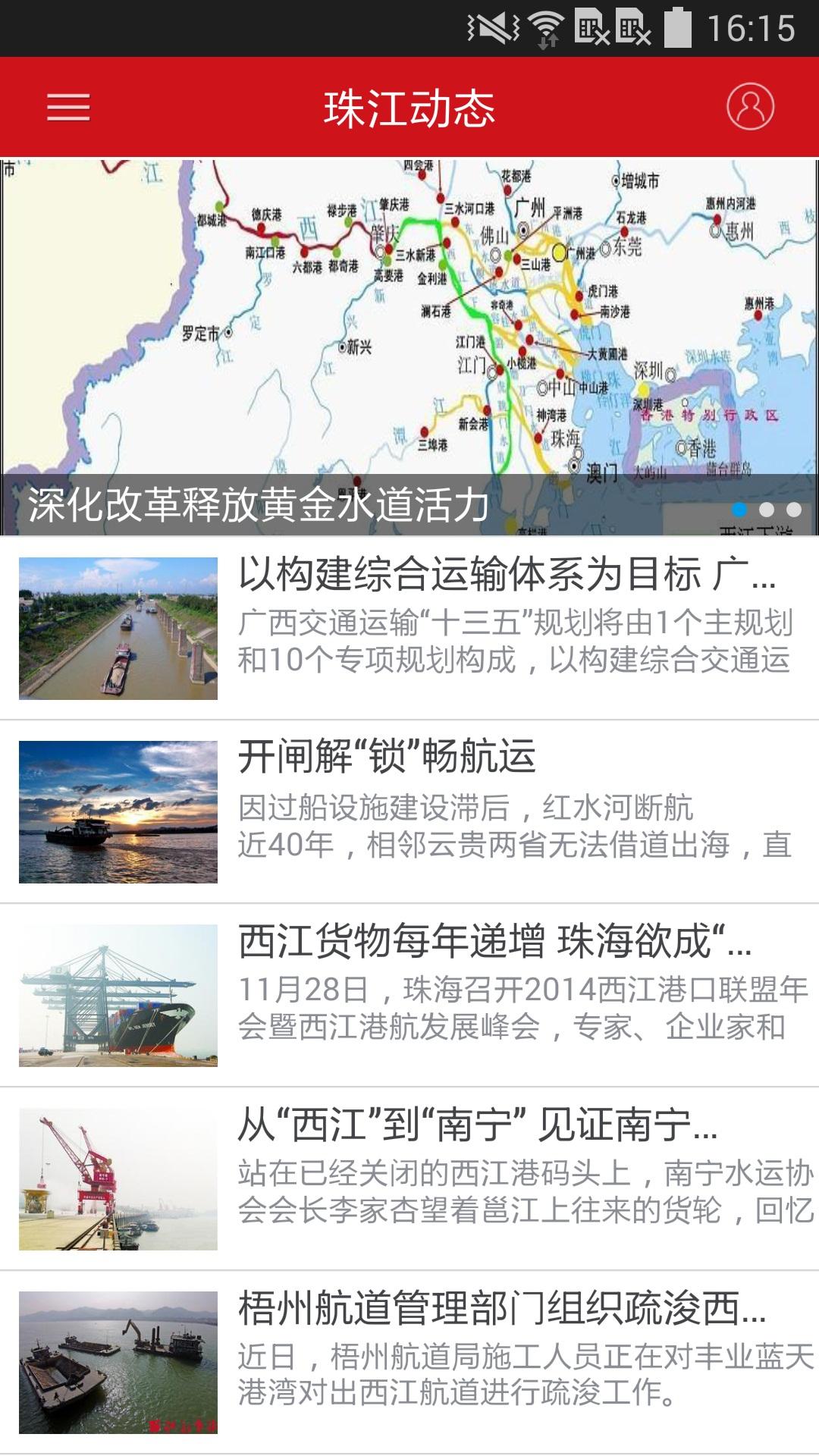 珠江水运截图1