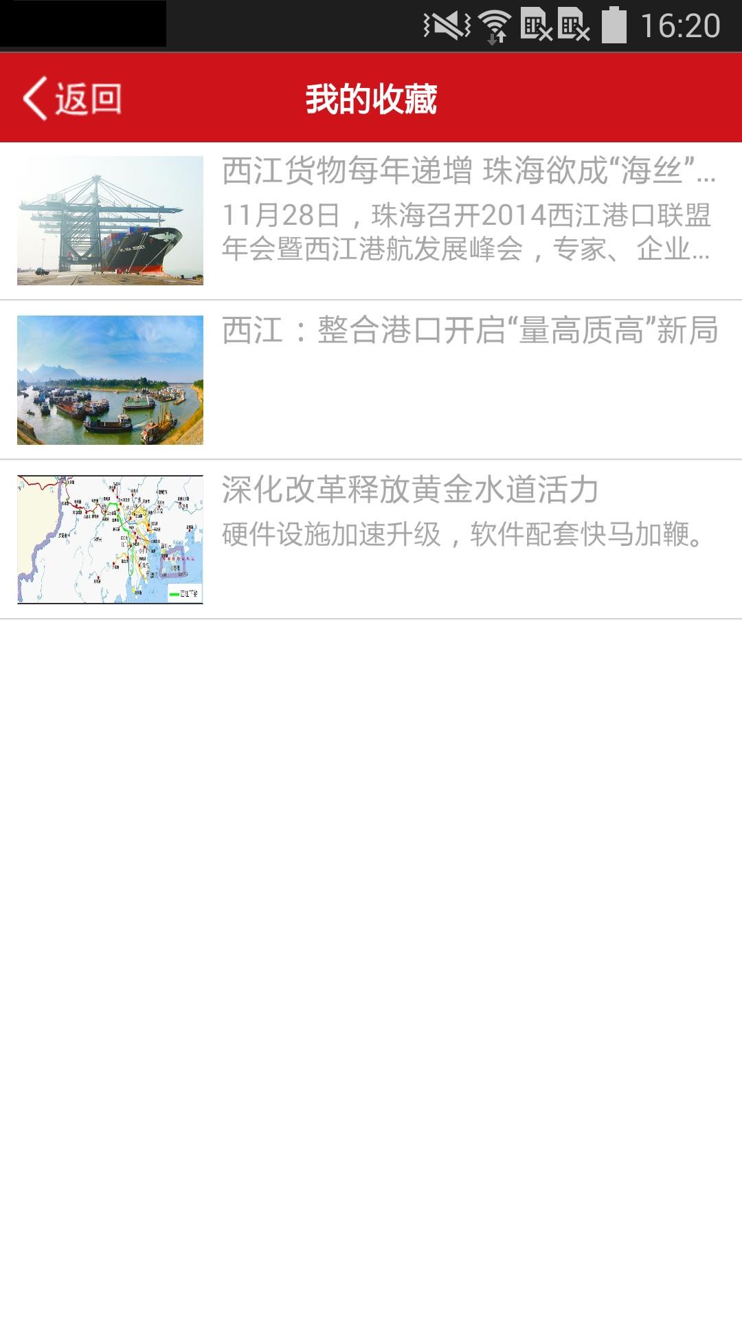 珠江水运截图2