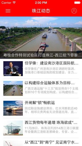 珠江水运截图4