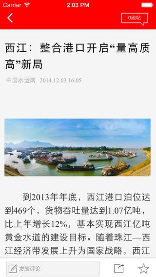 珠江水运截图5