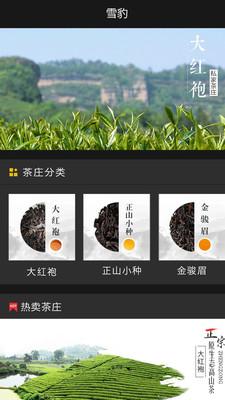 雪豹(茶叶销售)截图2