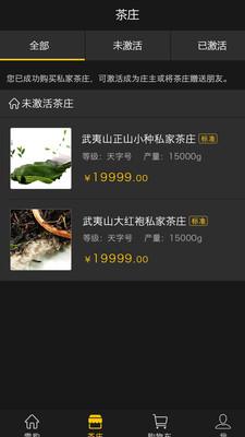 雪豹(茶叶销售)截图3