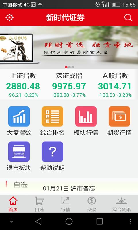 新时代证券app截图1
