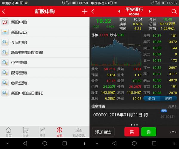 新时代证券app截图5