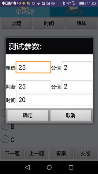 机动车查验员从业资格考试系统 for android
